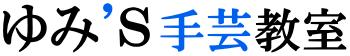 ゆみ'S|手芸教室|福岡県糟屋郡須恵町